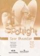 Английский в фокусе. Spotlight 5 кл. Контрольные задания. Test Booklet с online поддержкой